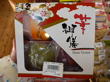 """岩手スイーツフェア2012""""絆""""09(2012.2.11)"""