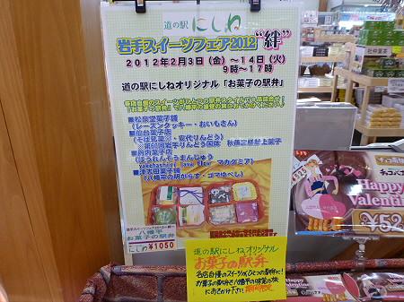 """岩手スイーツフェア2012""""絆""""10(2012.2.11)"""