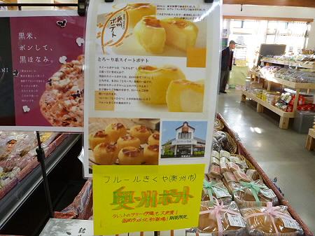 """岩手スイーツフェア2012""""絆""""08(2012.2.11)"""