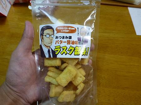 """岩手スイーツフェア2012""""絆""""21(2012.2.11)"""