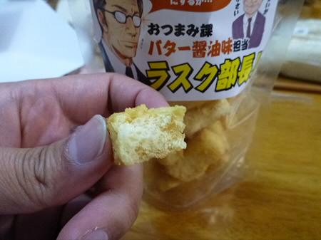 """岩手スイーツフェア2012""""絆""""23(2012.2.11)"""