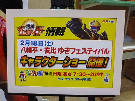 八幡平・安比ゆきフェスティバル準備様子02(2012.2.14)