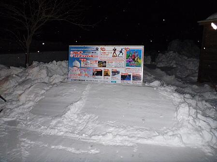八幡平・安比ゆきフェスティバル準備様子19(2012.2.17)