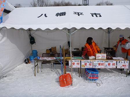 八幡平・安比ゆきフェスティバル準備様子03(2012.2.18)