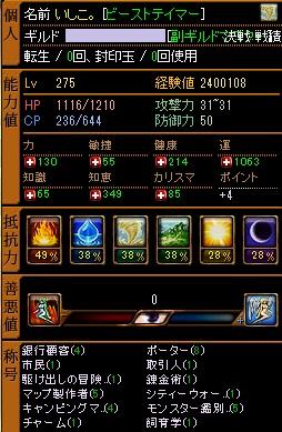 RedStone 12.01.11[06]