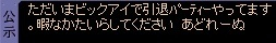 RedStone 12.02.12[13]