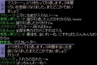 RedStone 12.02.12[14]