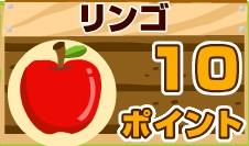 ひっぱれりんご