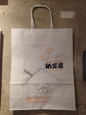 紙袋展2 (600x800)