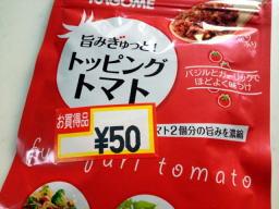 この値段なら美味しくなくても許せますよ