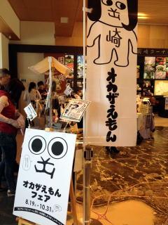 岡崎だけでなく、蒲郡のホテルにもグッズが売ってました