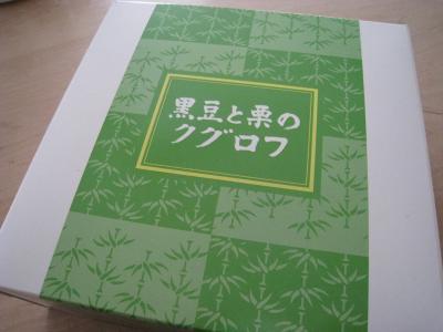 六花亭黒豆と栗のクグロフ-箱