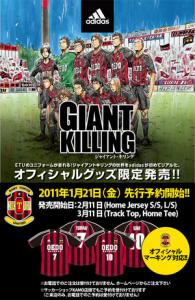 giantkilling_page.jpg