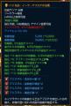 イーラ+12(OP変更後)
