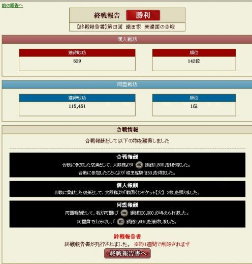w26-5回目合戦-2