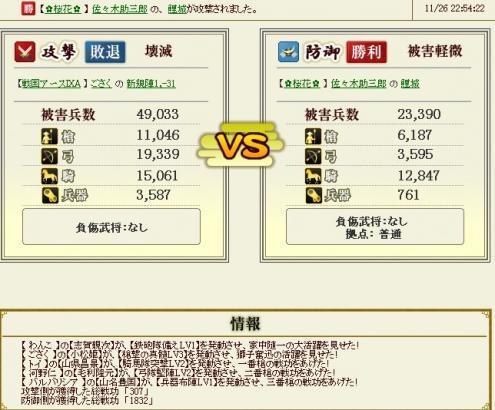 w26-15回目合戦-6
