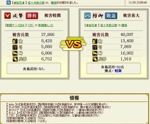 w26-15回目合戦-7