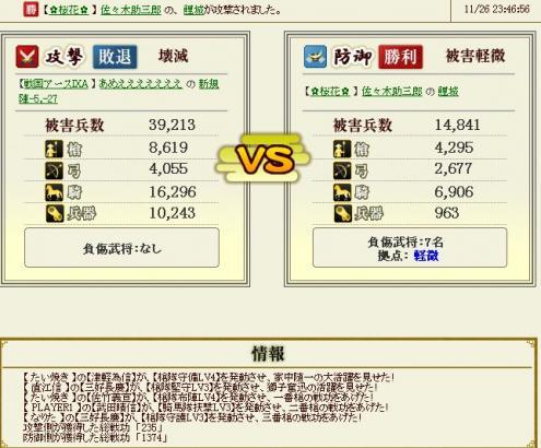 w26-15回目合戦-8