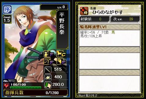 平野長泰 序-5053