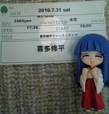 ticket_convert_20100819002529.jpg