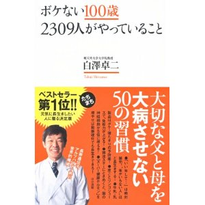 100歳本