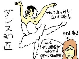 ダンス (,,`・ ω´・)ンンン?