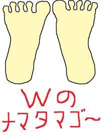 タニモモの足の裏
