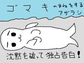 ゴマキ (,,`・ ω´・)ンンン?