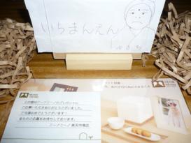 福沢諭吉 (,,`・ ω´・)ンンン?