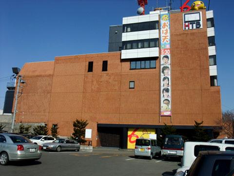 北海道テレビ放送局