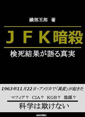 JFK im