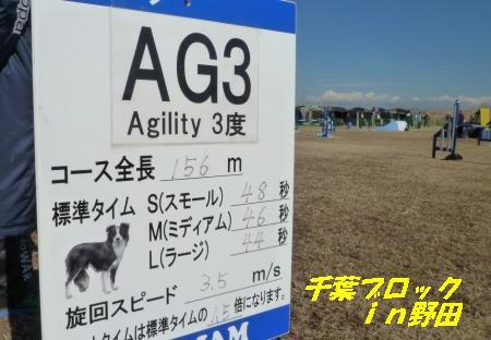千葉ブロックAG3