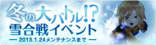 バナー・雪合戦2013