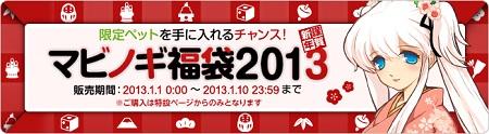 バナー・マビノギ福袋2013