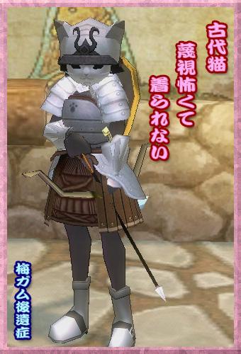 マビノギ川柳・古代猫・蔑視怖くて・着られない