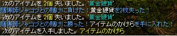 賭博 11.03.09[04]