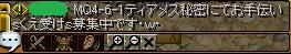 ティアメス討伐隊 11.03.14[06]