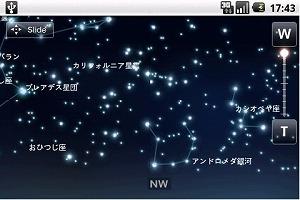 Xperia羅針盤アプリ_星空
