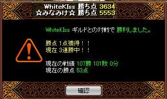 白キス戦結果3