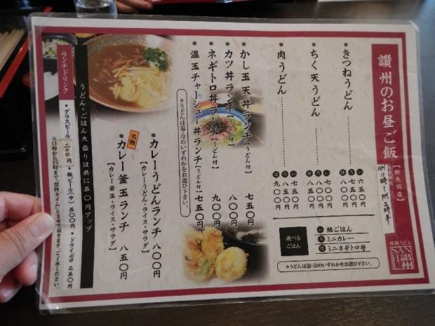 讃州@新大阪 (1)