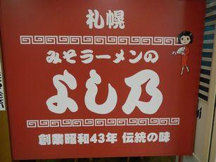 よし乃@札幌 (2)