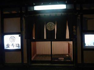 金寿司@札幌 (2)