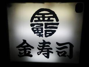 金寿司@札幌 (3)