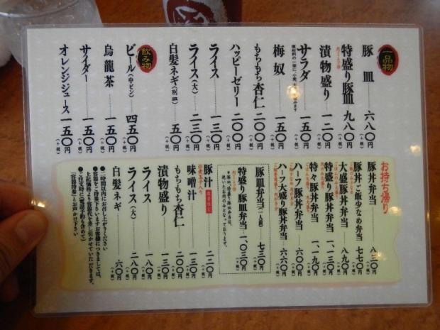 いっぴん@札幌 (6)