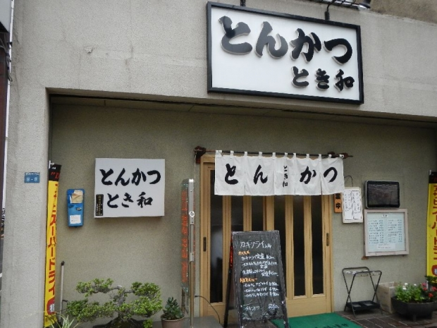カキフライ&アジフライ@とき和 (4)