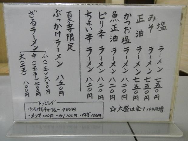 まるたかラーメン@札幌 (3)