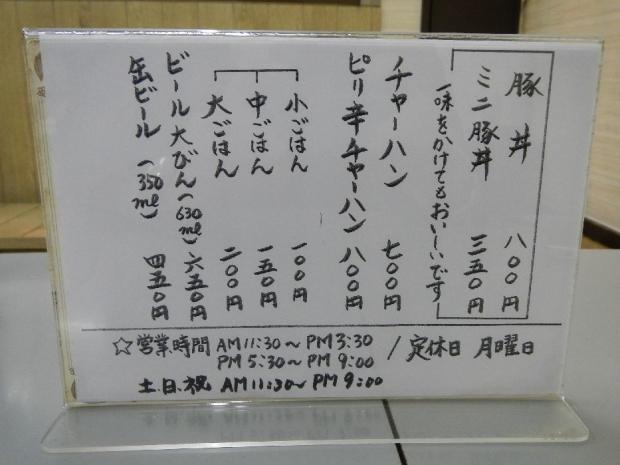 まるたかラーメン@札幌 (4)