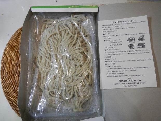 叶庵お土産そば (2)