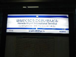 シンガポールツアー羽田 (1)