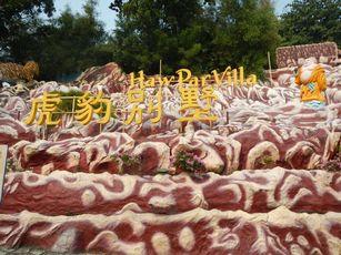 タイガーバーム公園 (3)